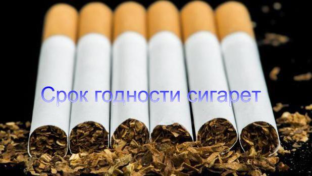 Сроки хранения табачного изделия купить сигареты собрание в казани