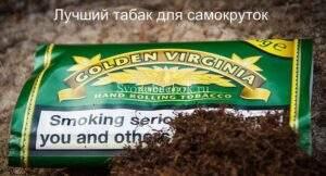 Рейтинг сигаретного табака для самокруток