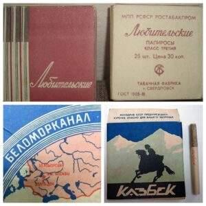 Популярные папиросы Советского Союза
