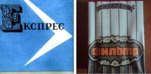 Советские сигареты фото
