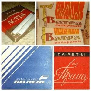 Советские сигареты без фильтра