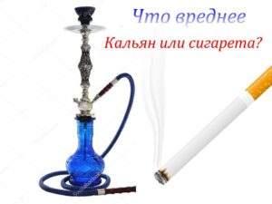 Что вреднее кальян или сигарета